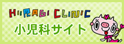 HIIRAGI CLINIC 小児科サイト